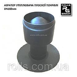 Дефлектор ALIPAI 160 FLOW кровельный аэратор DN160мм h450мм флюгарка (Финляндия)