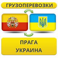 Грузоперевозки из Праги в Украину