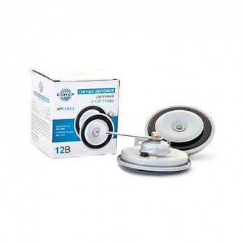 Сигнал звуковой 12V/110mm Улитка 1 контакт дисковый электрический SAZ-3  Сонар белый