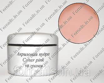 Акриловая пудра Cover pink (9 грамм)
