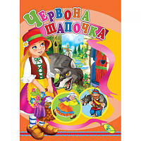 "Книжка детская ""Червона Шапочка"" 95769"
