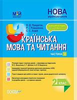 Мій конспект Українська мова та читання 2 клас Частина 2 за підручниками Вашуленко М.С., Дубовик, КОД: 1604696