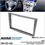 Переходная рамка AWM Opel Astra, Antara, Corsa, Zafira (781-07-101), фото 3