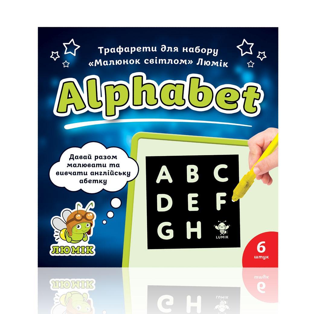 Трафареты Alphabet для набора Рисуй светом
