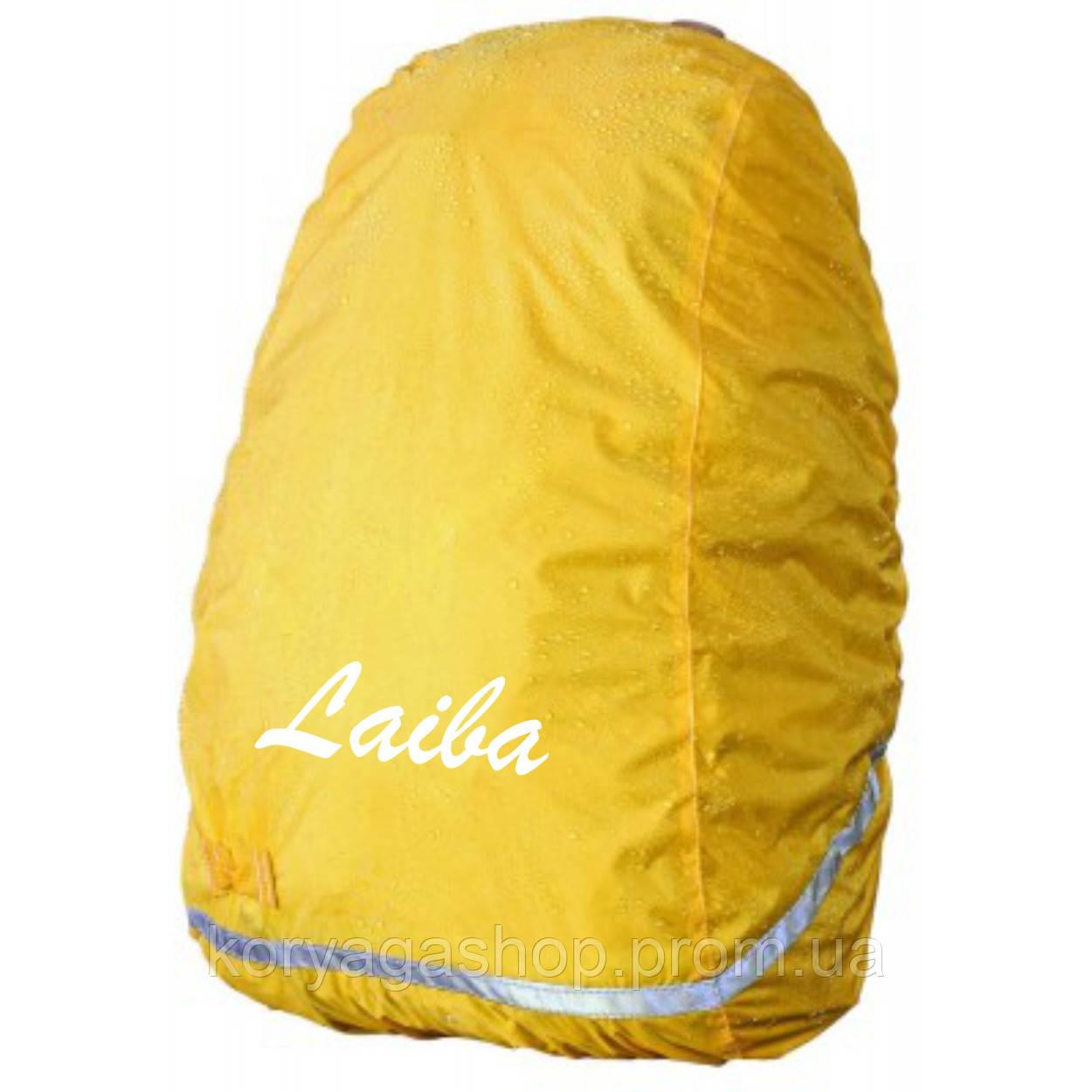 Чехол для рюкзака Laiba р.S желтый (LB01823)