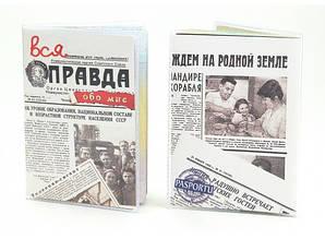 Обкладинка вінілова на паспорт Вся Правда про мене