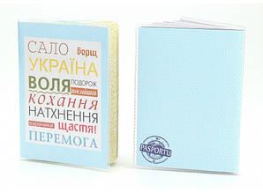 Обкладинка вінілова на паспорт Сало Борщ Україна