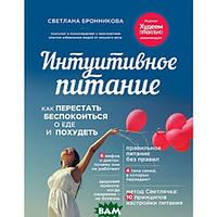Бронникова С. Интуитивное питание: как перестать беспокоиться о еде и похудеть (Украина)