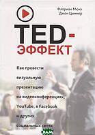 Мюкк Флориан, Циммер Джон TED-эффект. Как провести визуальную презентацию на видеоконференциях, YouTube, Facebook и др.