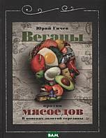 Гичев Юрий Веганы против мясоедов. В поисках золотой середины