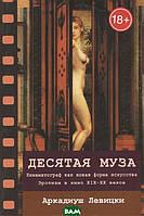 Левицки Аркадиуш Десятая муза. Кинематограф как новая форма искусства. Эротизм в кино XIX-XX веков
