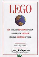 Робертсон Дэвид, Брин Билл LEGO. Как компания переписала правила инноваций и завоевала мировую индустрию игрушек