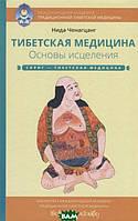 Ченагцанг Нида Тибетская медицина. Основы исцеления