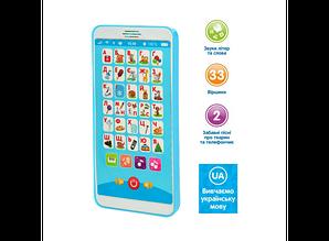 Интерактивный говорящий телефон - азбука украинского алфавита