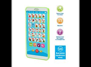 Интерактивный говорящий телефон - азбука украинского алфавита Салатовый