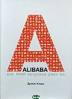 Дункан Кларк Alibaba. Дім, який збудував Джек Ма