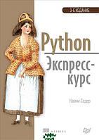 Седер Наоми Python. Экспресс-курс