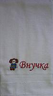 Полотенце подарочное с вышивкой ВНУЧКА