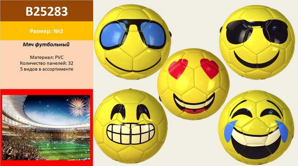 Мяч мини-футбол 25283 №2, PVC 5 диаметр 15см