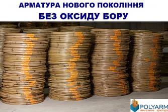 "Композитная арматура Polyarm 4 mm по технологии ""Армастек"""