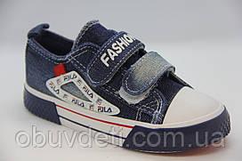 Кеды стильные джинсовые для мальчика  Comfort-baby 26 (16,5 см)