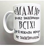 Кружка для мамы. Мама, ти моя королева, фото 3