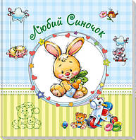 Альбом для младенцев (большой) : Дорогой сыночек (у) 230011