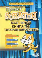 Ю. А. Иркова Привет, Scratch! Моя первая книга по программированию