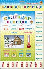 """Настольная игра """"Календар природи"""" 1076ATS"""