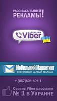 Рассылка sms через Viber