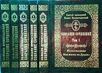 Собрание сочинений Иоанна Кронштадтского в 6 томах