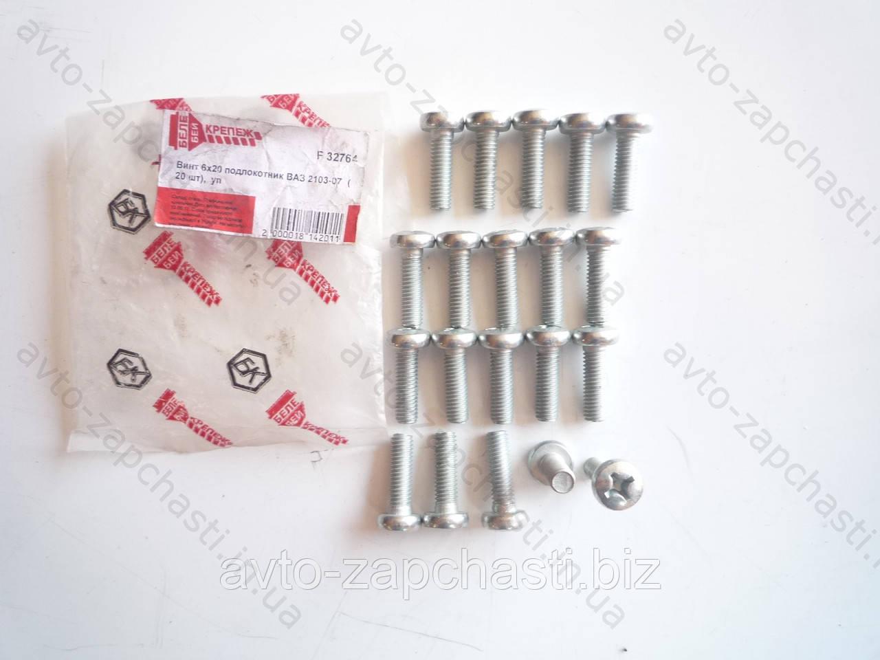 Винт 6х20 подлокотник ВАЗ 2103-07 (20 шт) (пакет) (F 32764)