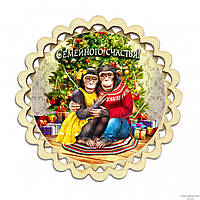 """Магнит - тарелочка """"Обезьяны под елкой: Семейного счастья!"""""""