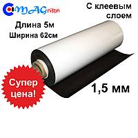 Магнитный винил в рулонах с клеевым слоем 1,5мм 5м