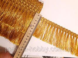 Бахрома  люрекс  темне золото 7 см.