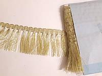 Бахрома  люрекс  дуже світле золото 7-8 см.