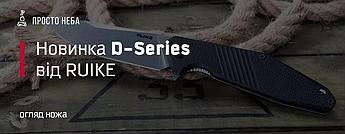 Огляд ножа Ruike D191-B