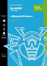 """Dr.Web """"Малый бизнес"""" 5 ПК 12 месяцев электронная лицензия"""