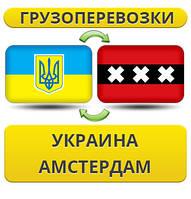 Грузоперевозки из Украины в Амстердам