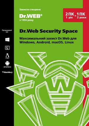 Dr. Web Security Space 2 ПК 12 місяців електронна ліцензія, фото 2