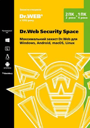 Dr. Web Security Space 2 ПК 24 місяці електронна ліцензія, фото 2