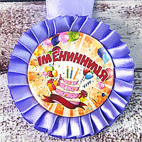 Медаль прикольная Именинница, фото 1