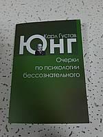 Очерки по психологии бессознательного. Карл Густав Юнг.