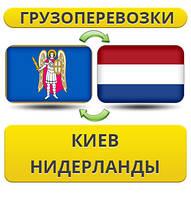 Грузоперевозки из Киева в Нидерланды