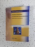 Психосоматика и телесная психотерапия. Практическое руководство | Сандомирский Марк Евгеньевич