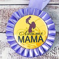 Медаль прикольная Любимая мама, фото 1