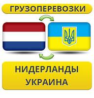 Грузоперевозки из Нидерландов в Украину