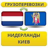 Грузоперевозки из Нидерландов в Киев