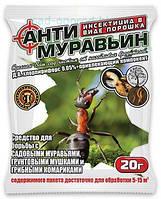 Антимуравьин 20 гр (Агромакси)