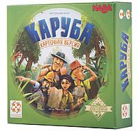 Каруба (карточная версия). Настольная игра